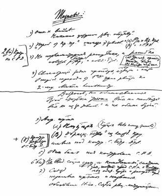 Первоначальный набросок Апрельских тезисов В. И. Ленина. 3(16) апр. 1917. Начало рукописи. Апрельские тезисы В. И. Ленина.