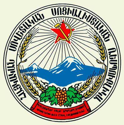 Армянская ССР. Герб государственный. Армянская Советская Социалистическая Республика.