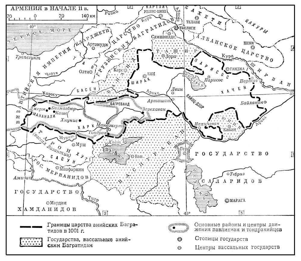 Армения в начале 11 в. Армянская Советская Социалистическая Республика.