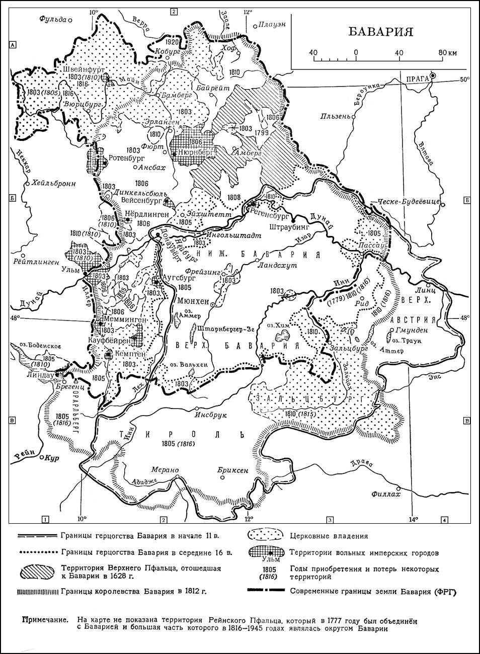 Бавария. Территориальные изменения. Бавария.