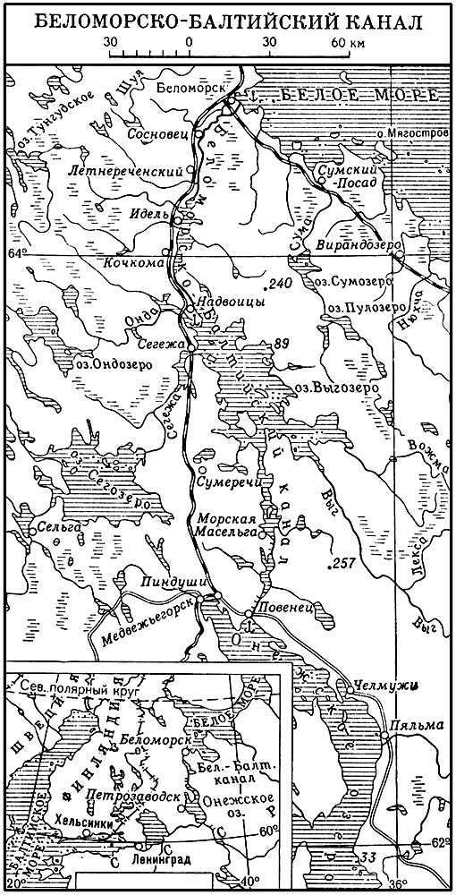 Беломорско-Балтийский канал. Беломорско-Балтийский канал.