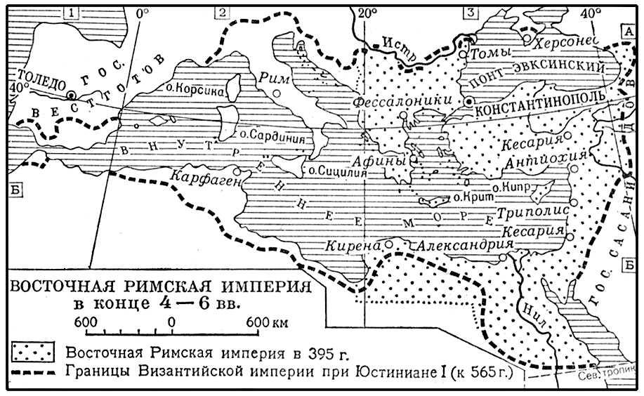 Восточная Римская империя в конце 4—6 вв. Византия.