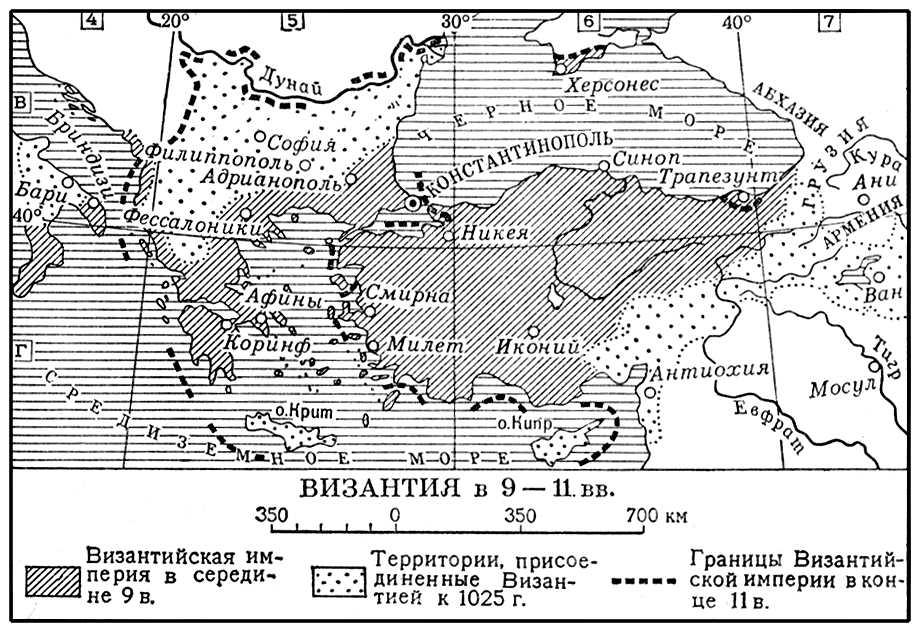 Византия в 9—11 вв. Византия.