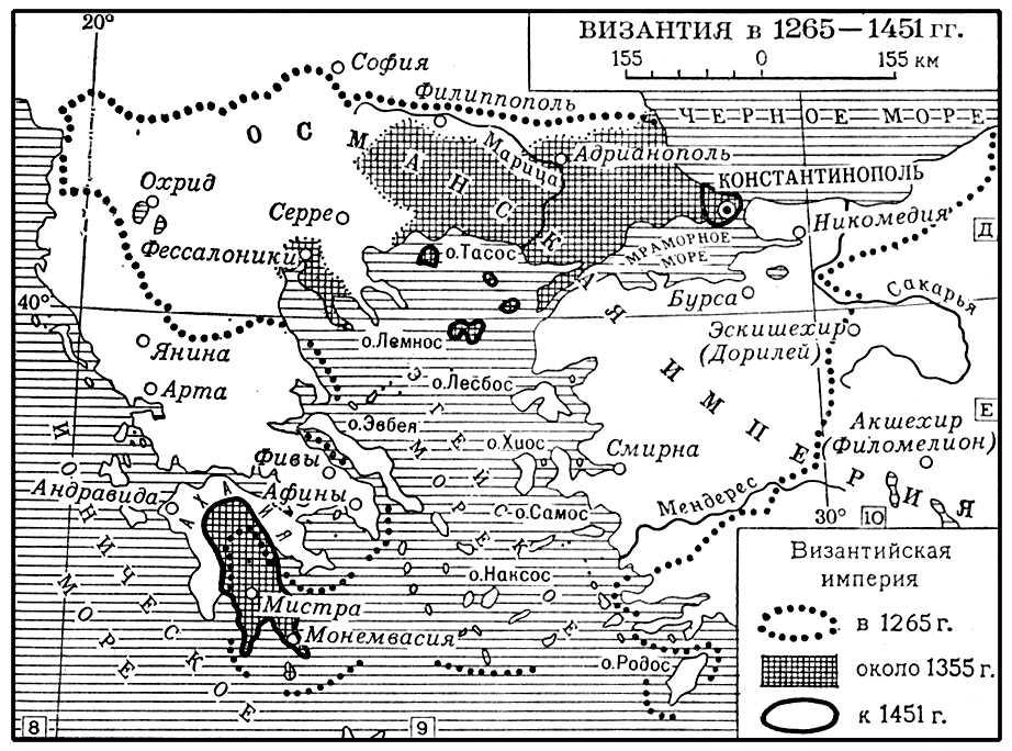 Византия в 1265—1451 гг. Византия.