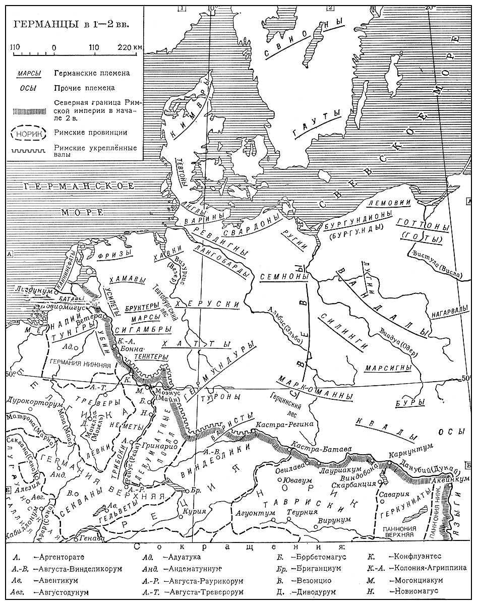 Германцы в 1—2 вв. Германцы.