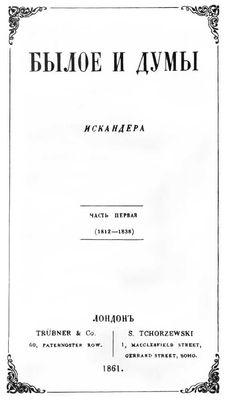 «Былое и думы» (Лондон, 1861). Титульный лист. Герцен Александр Иванович.