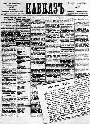 Номер газеты «Кавказ» (1892), в котором был напечатан рассказ «Макар Чудра». Горький Максим.
