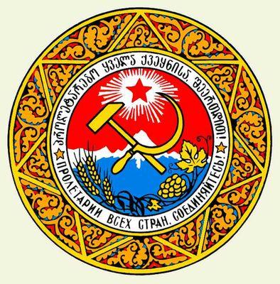 Грузинская ССР. Герб государственный. Грузинская Советская Социалистическая республика.