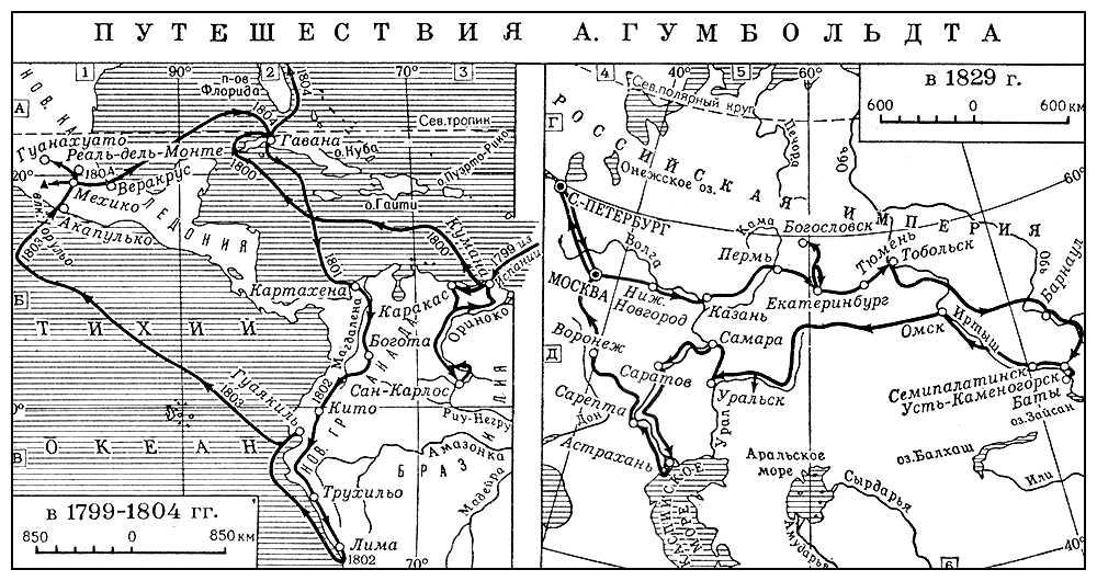 Путешествия А. Гумбольдта. Гумбольдт Александр.