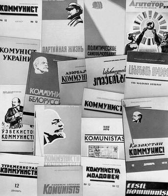 Центральные и республиканские партийные журналы. Журнал.