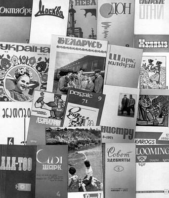 Литературно-художественные и общественно-политические журналы союзных республик. Журнал.