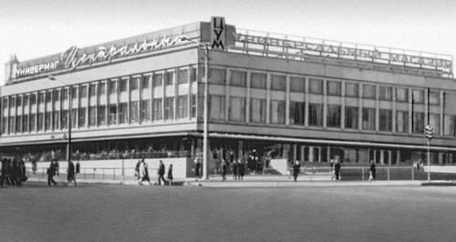 Центральный универмаг. 1970. Архитектор Г. С. Турок. Киров (центр Кировской обл.).