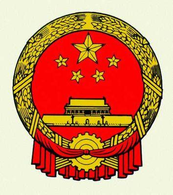 Государственный герб. Китайская Народная Республика. Китай.