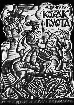 Обложка Г. В. Якутовича к книге М. Пригары «Козак Голота». 1967. Книга.