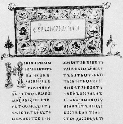 «Остромирово евангелие». Рукописная книга. 1056—57. Книга.