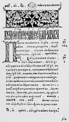 «Апостол». Печать Ивана Фёдорова и Петра Мстиславца. 1564. Книга.