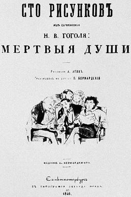 Сто рисунков А. А. Агина к «Мёртвым душам» Н. В. Гоголя. Обложка. 1846. Книга.