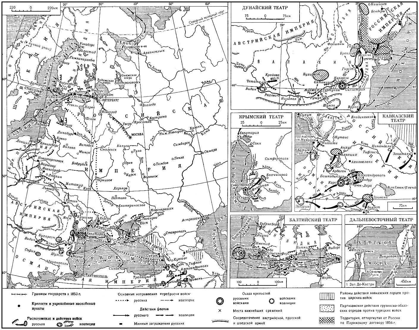 Крымская война 1853—56 гг. Крымская война 1853-56.