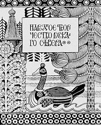 «Модерн». Графика. И. Я. Билибин. Титульный лист к статье «Народное творчество русского Севера». Журнал «Мир искусства». 1904. «Модерн».