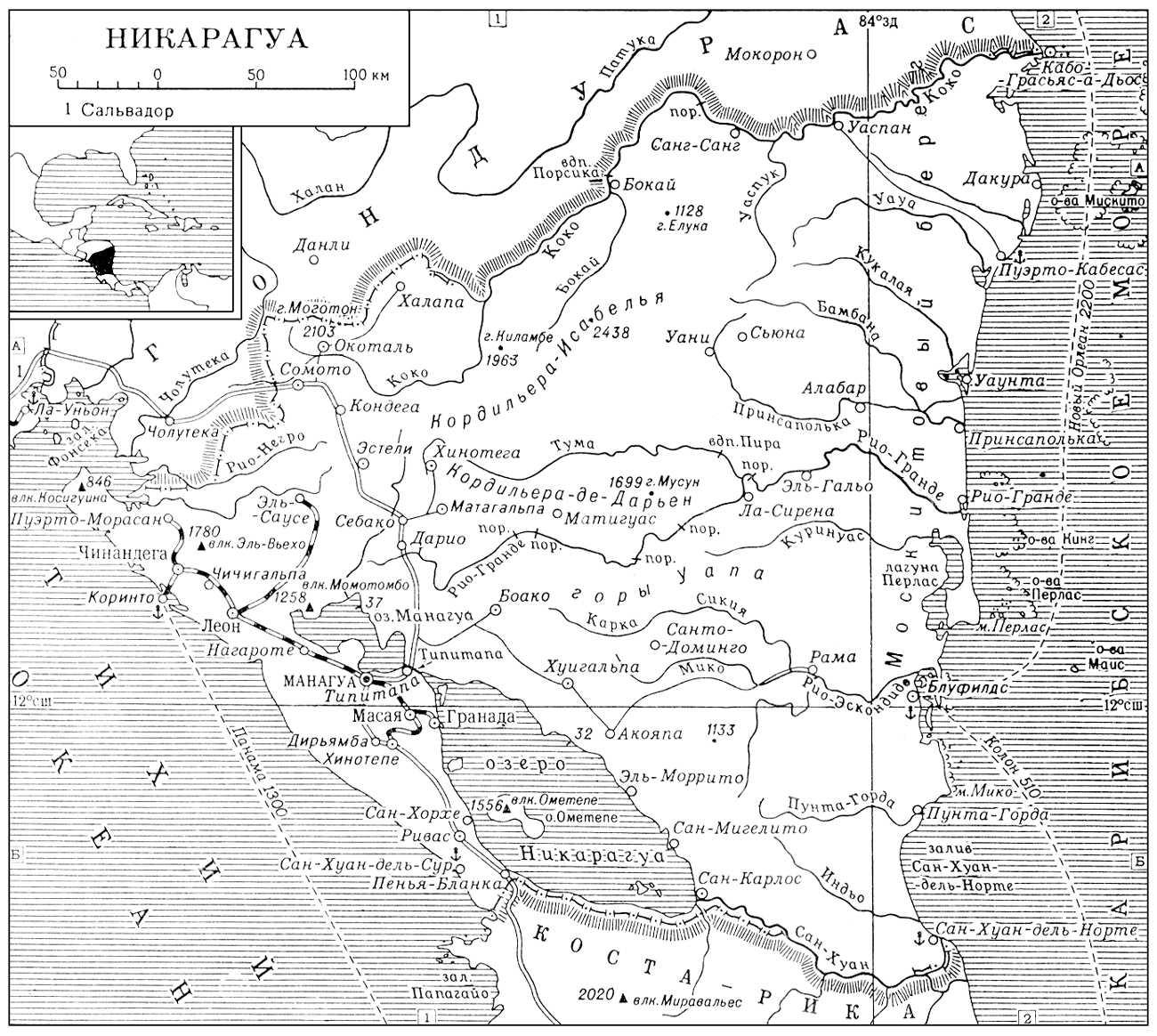 Никарагуа. Никарагуа (государство в Центр. Америке).