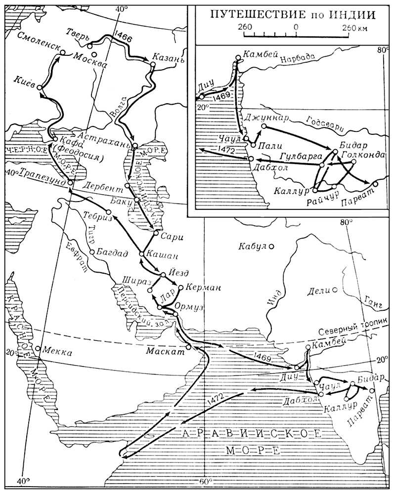 Путешествие Афанасия Никитина 1466—1472 гг. Никитин Афанасий.
