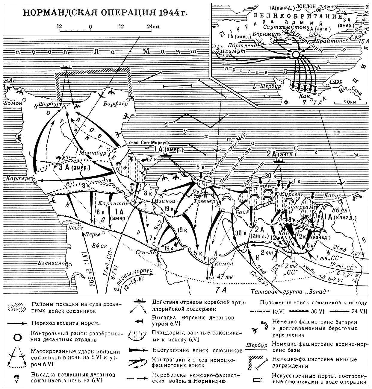 Нормандская десантная операция 1944 года. Нормандская десантная операция 1944.