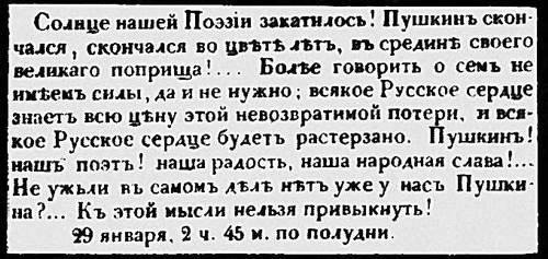 Извещение о смерти Пушкина. Пушкин Александр Сергеевич.