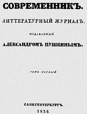 «Современник». Обложка издававшегося Пушкиным журнала. Пушкин Александр Сергеевич.