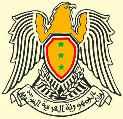 Государственный герб Сирии. Сирия.