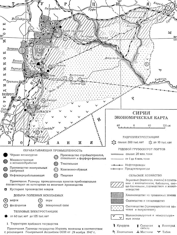 Сирия. Экономическая карта. Сирия.