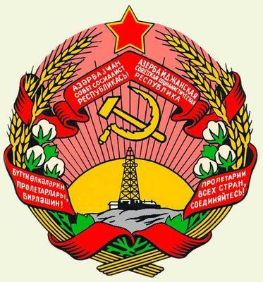 Азербайджанская ССР. Герб государственный. СССР. Азербайджанская ССР.