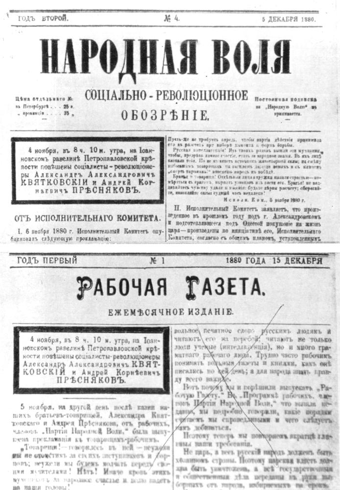 Издание партии «Народная воля». 1880. СССР. Капиталистический строй.