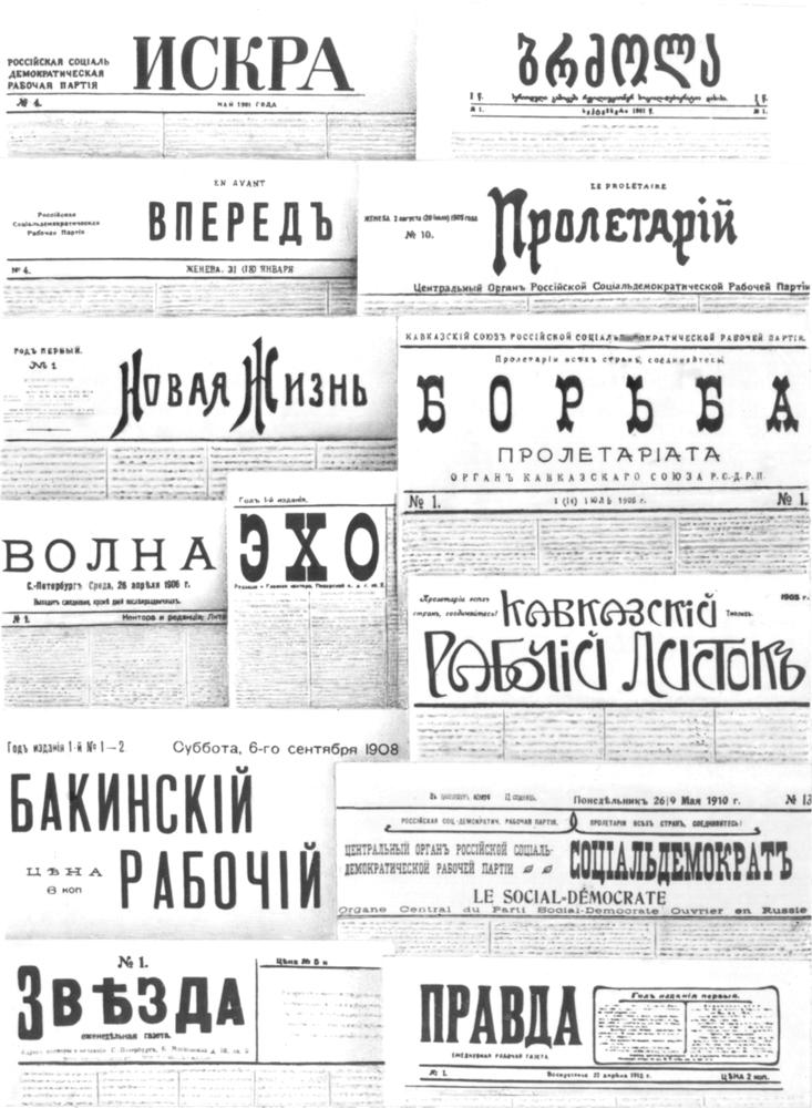 Большевистские газеты, выходившие до Великой Октябрьской социалистической революции. СССР. Капиталистический строй.