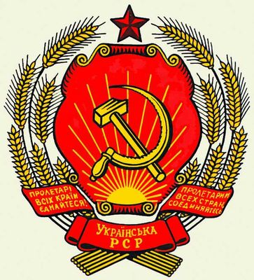 Герб государственный. Украинская ССР. Украинская Советская Социалистическая Республика.