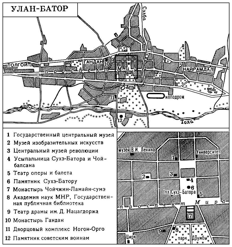 Улан-Батор. План города. Улан-Батор.