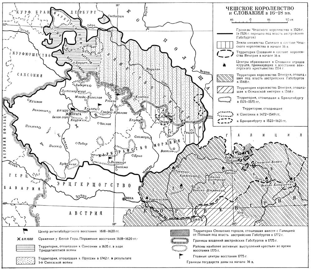 Чешское Королевство и Словакия в 16 — 18 вв. Чехословакия.