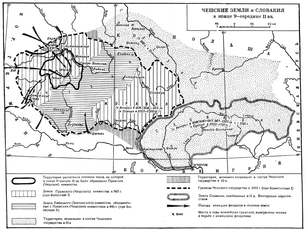 Чешские земли и Словакия в конце 9 — середине 11 вв. Чехословакия.