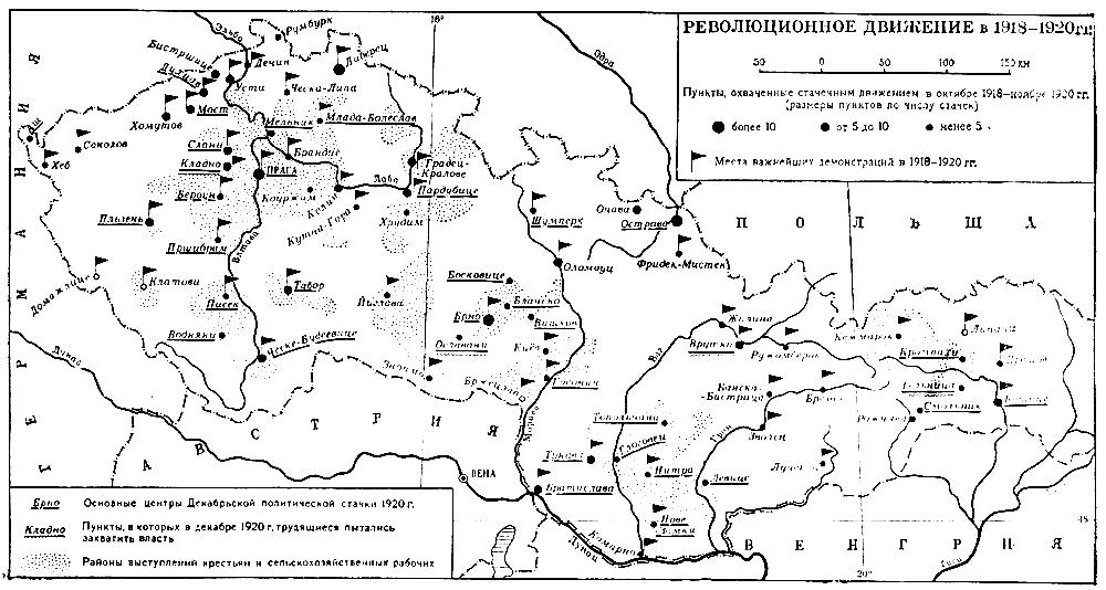 Революционное движение в 1918—1920 гг. Чехословакия.