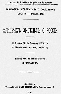 Титульный лист брошюры «Фридрих Энгельс о России». Энгельс Фридрих.