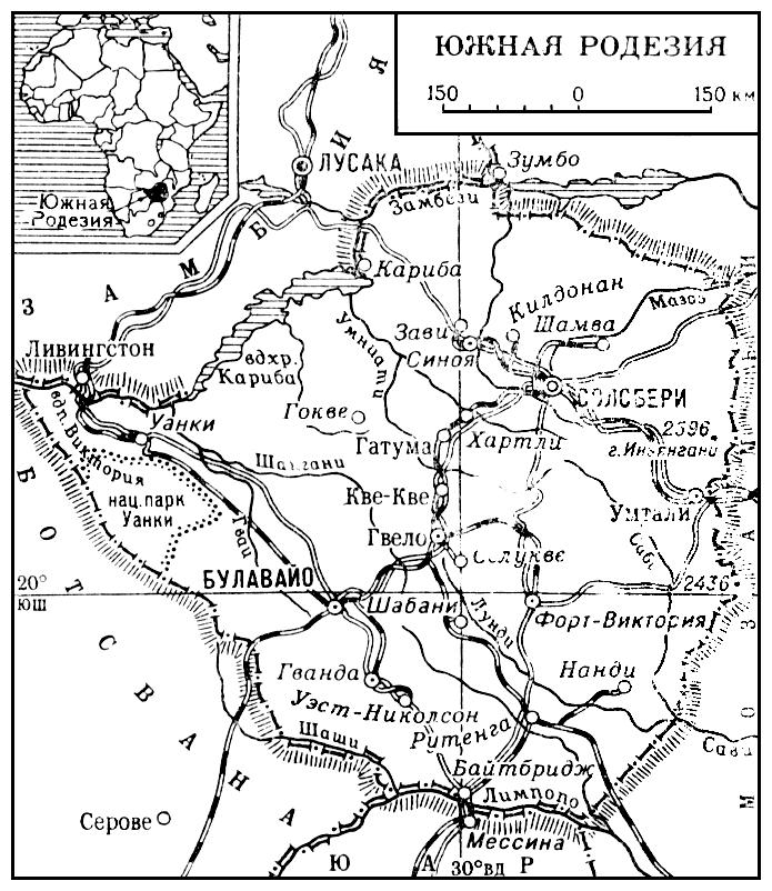 Южная Родезия. Южная Родезия.