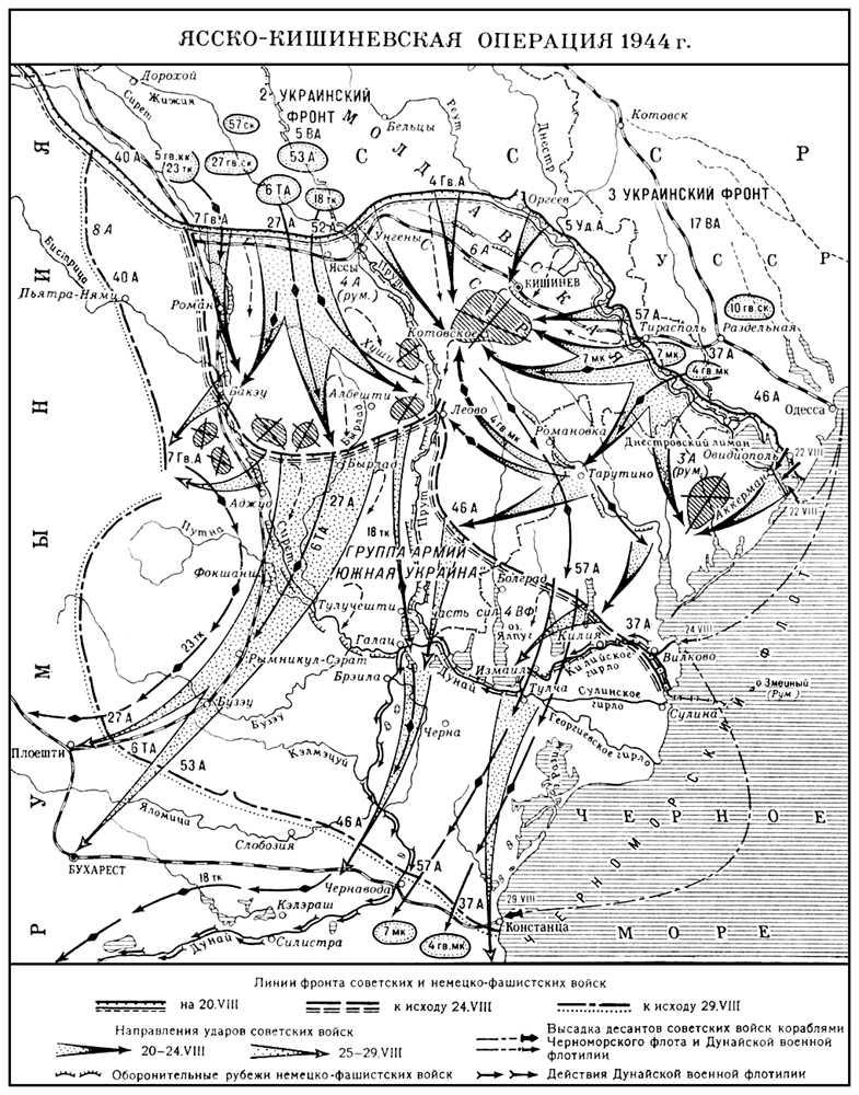 Ясско-Кишиневская операция 1944 г. Ясско-Кишинёвская операция 1944.